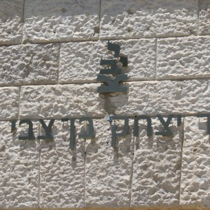 Yad Ben Zvi