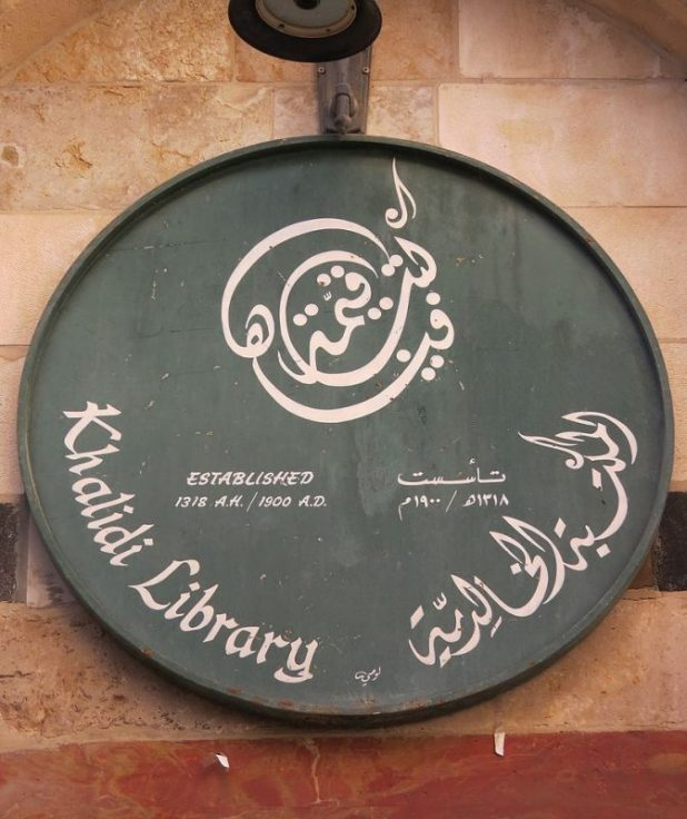 Civil and Hijri establishment dates of a library in Old City, Jerusalem Photo:Polskivinnik