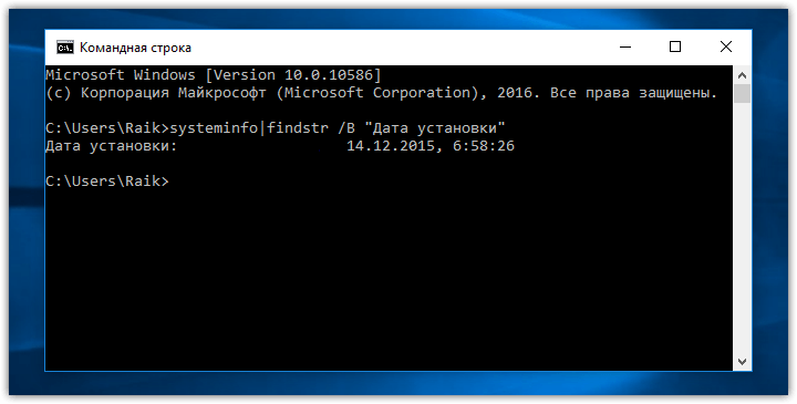 Date and time installation Windows 10 (5)