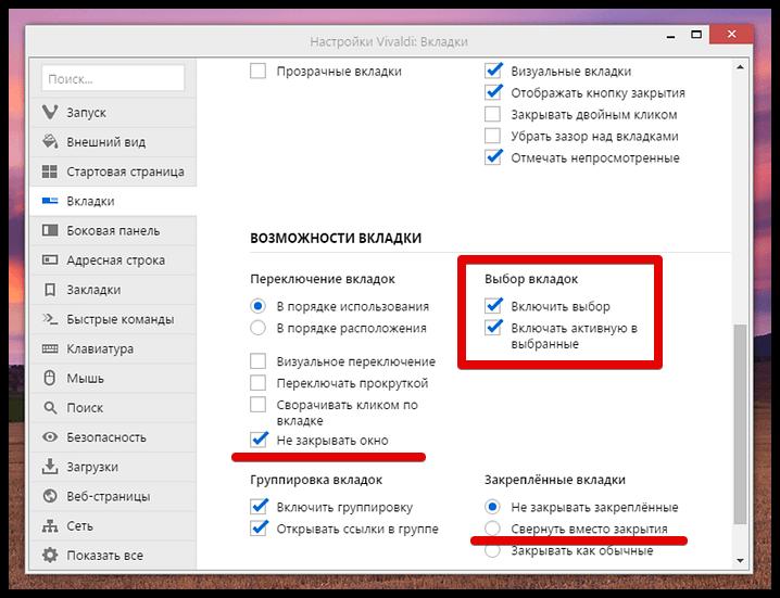 Vivaldi browser 1.2 (3)