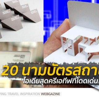 20 ตัวอย่างนามบัตรออกแบบสุดครีเอทีฟ จากเหล่าสถาปนิก
