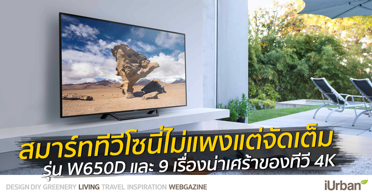 Adver - Sony TV W650D (by Sand)