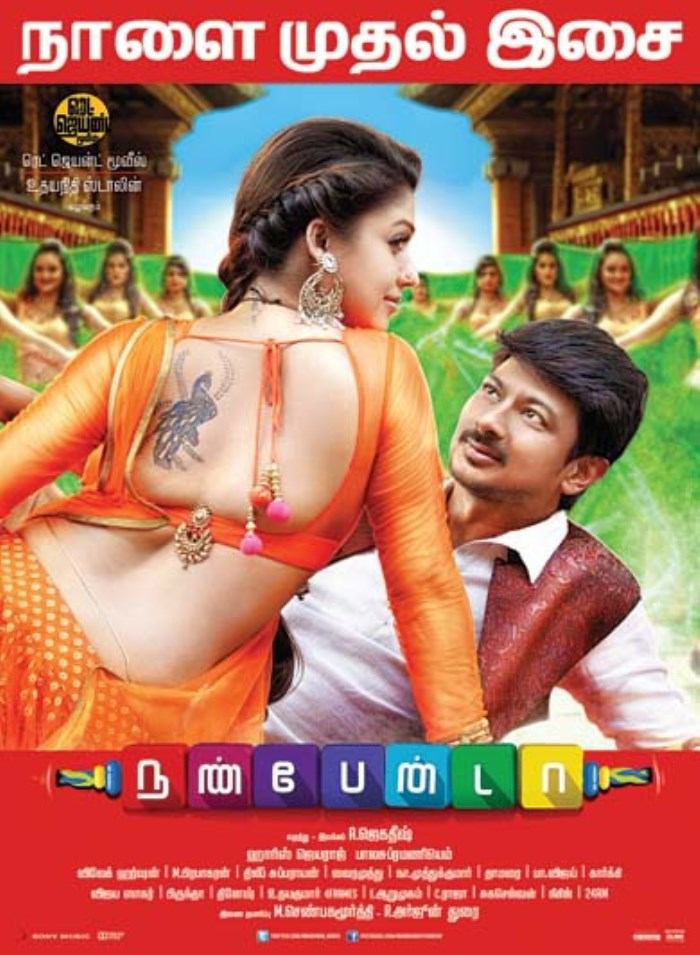 Nanbenda-Movie-Audio-Release-Posters-2