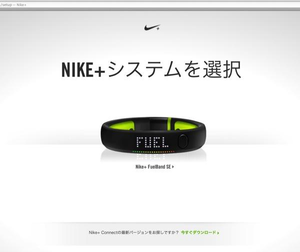 Nike+ FuelBand SEを設定しよう!