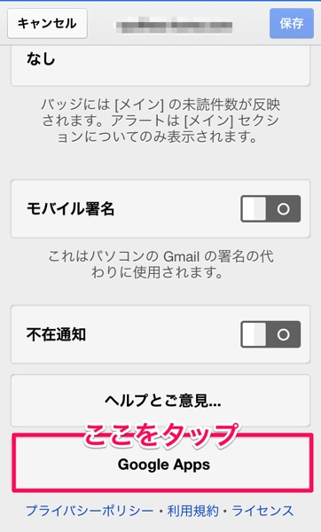 iOSのGmailのURLをタップすると開くブラウザをSafariへ変更する方法は・・・なかった。