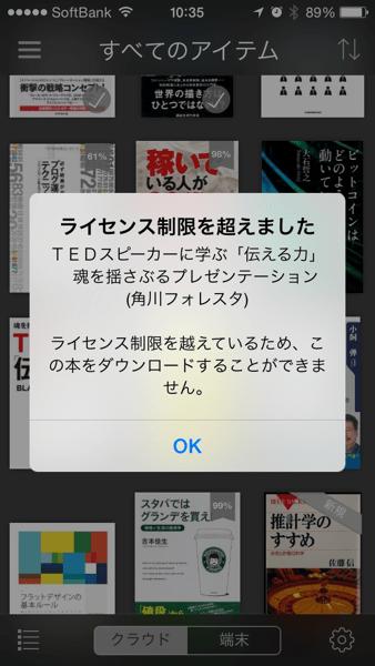 Kindleのコンテンツをダウンロードできる端末数の制限を解除する方法
