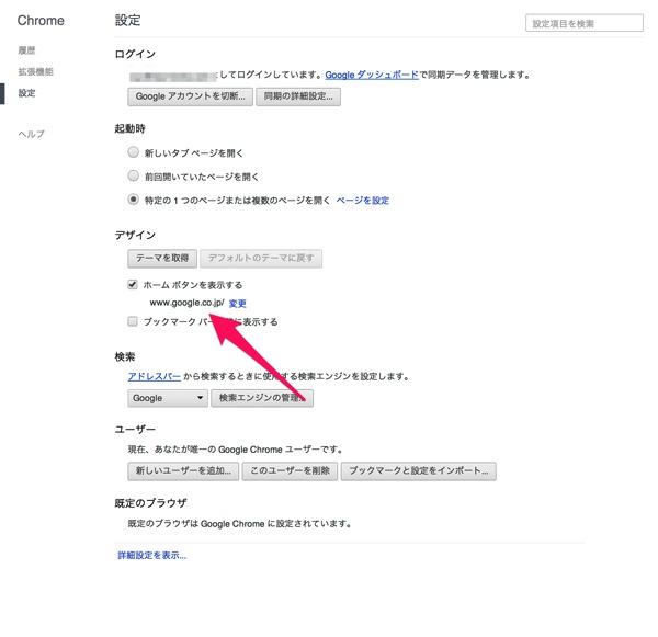 Google Chromeのホームページと起動時に開くページは別物である。