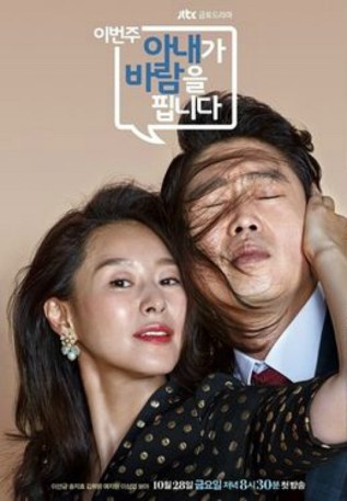 "Poster Pemain K-Drama ""My Wife's Having an Affair this Week"" (2)"