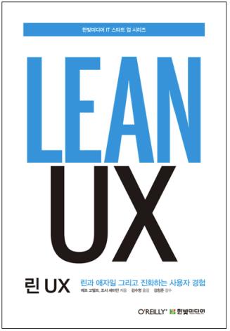 Lean UX Book in Korean