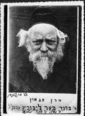 "Rabbi Boruch Ber Leibowitz, zt""l"