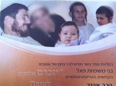 "Religious Zionist publication blotted out the face of terror murder victim Ruthie Fogel for ""modesty"""