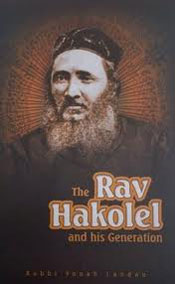 book-rav-hakolel