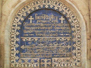 Inscription on Coptic church in Cairo