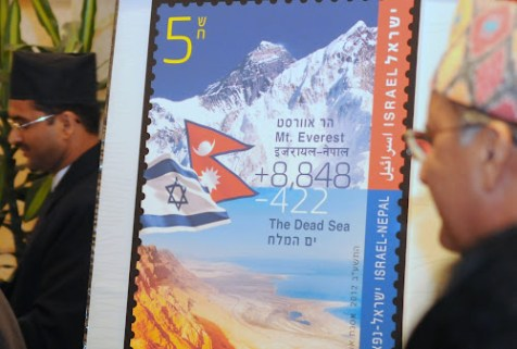 The Israel-Nepal joint commemorative stamp.