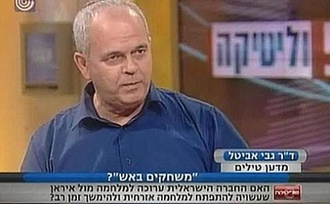 Dr. Gabi Avital