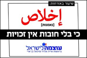 "The offending campaign ad, with the word ""Fidelity"" written prominently in red Arabic letters."