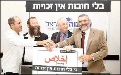 Power for Israel MKs Michael Ben Ari (R) and Aryeh Eldad (RC) with party candidates Baruch Marzel (LC) and Aryeh King (L) under their campaign slogan &quot;There are no rights, without duties.&quot;