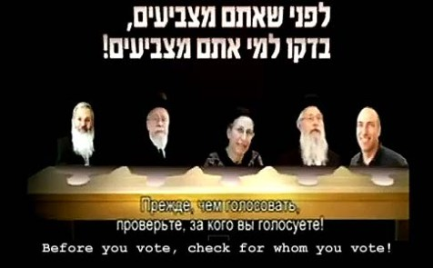 Screen capture from Likud-Beitenu's negative advertisement against the Jewish Home party.