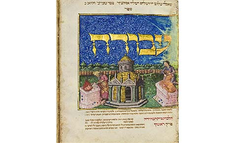 The 15th-century Mishneh Torah
