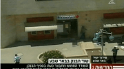 Bank Poalim in Be&#039;er Sheva, Bank Robbery