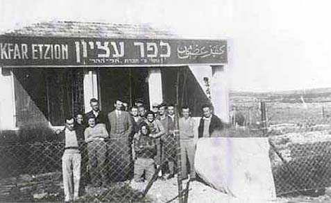 The clinic at the historic Kfar Etzion.