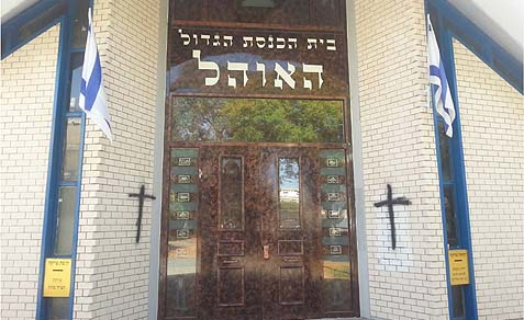 bat yam synagogue defaced