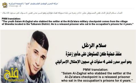 Facebook page of Fatah, headed by Mahmoud Abbas, praises Tuesday's terrorist who killed a Jewish father of five.