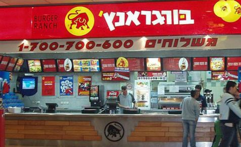 Burger Ranch has announced it will take up the slack left by McDonald's and will open up in Ariel, in Samaria