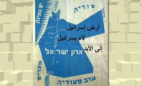 Eretz-Yisrael-for-Am-Yisrael_sm