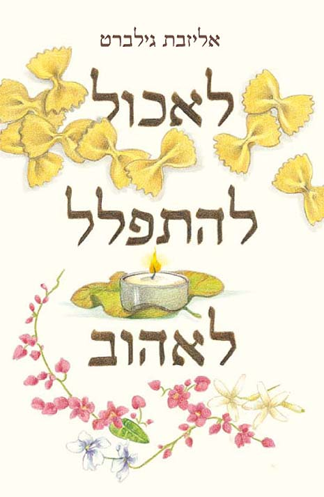 eat pray love in hebrew