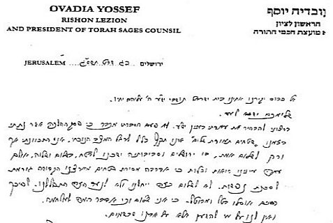 "Rav Ovadia's letter in 2003 in which he reversed his ""land for peace"" ruling and said that is is forbidden because it endangers Jews.."