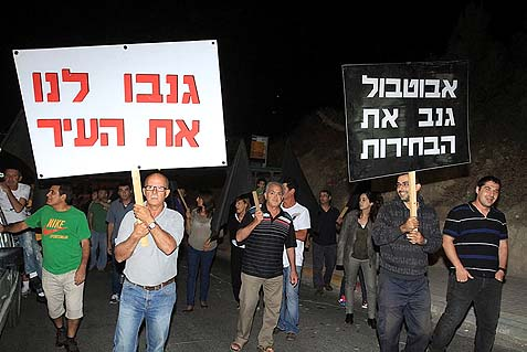 "Beit Shemesh residents demonstrating against electoral fraud in the recent mayoral election. The signs read (L-R) ""They stole our city"" and ""[Incumbent Mayor] Abutbul stole the elections."""