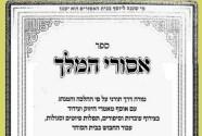 halacha for prisoners