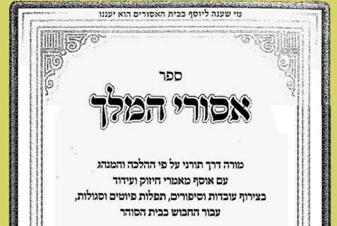 halacha for prisoners