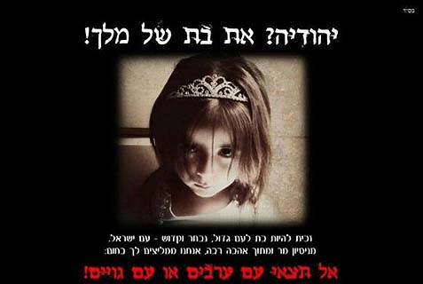 """Jewish Woman? You Are the King's Daughter!"" A campaign poster warning Jewish women against going out with Arab men or other gentiles."