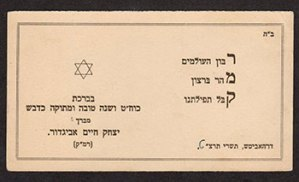 Personal Rosh Hashanah greeting card from Rabbi Avigdor from Tishrei 1938, when he was the young rav of Drohobycz. Property of KFHEC.