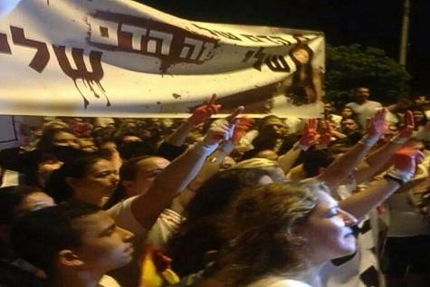 Afula Protest
