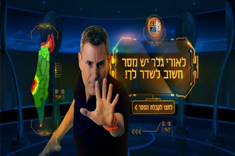Let Uri Geller tell you how long until the missile hits your house!