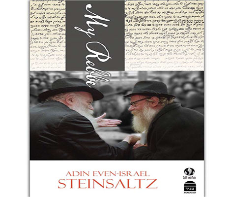book-my-rebbe