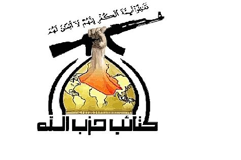 Kata'ib Hezbollah (the Hezbollah Brigades) group logo in Iraq.