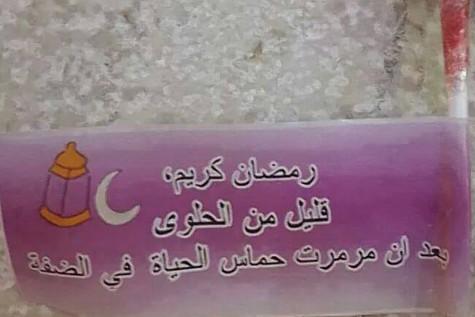 Ramadan Kareem IDF