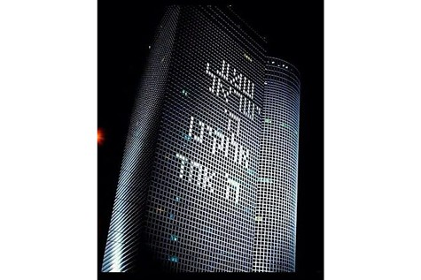 Azrielli Tower - Shema Yisrael