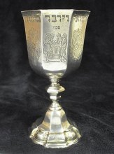 Holiday Kiddush Cup, Germany, 18th century