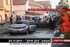 Kiryat Gat Rocket Attack