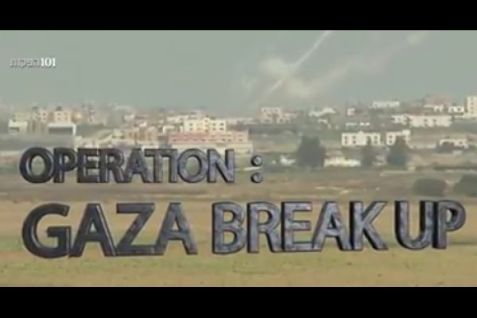 Operation Gaza Breakup