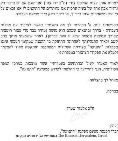 Elazar Stern resignation letter 2