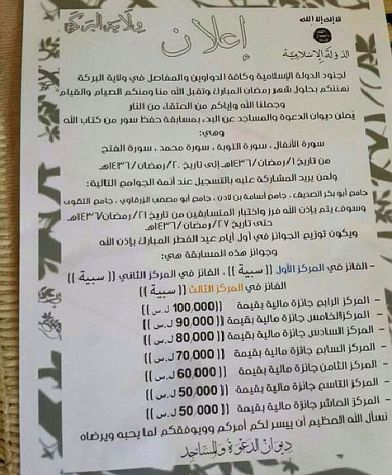 "This Qur'an Competition for Ramadan 1436 / 2015 to Ramadan 1437 / 2016, held to ""inspire"" ISIS fighters, offers a ""beautiful young girl"" as the Grand Prize for the top winner."