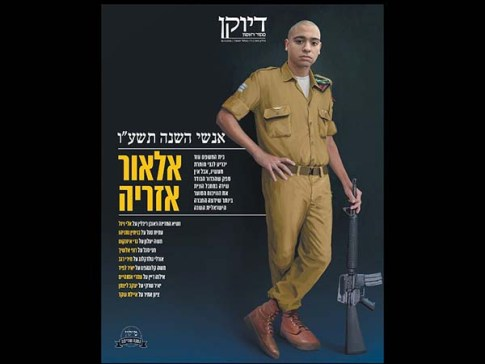 Sgt. Elor Azaria, Makor Rishon's pick for Man of the Year