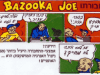Bazooka Joe's hilarious soup