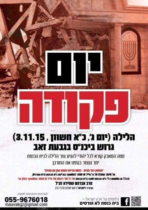 Leaflet calling on Jews to protect the synagogue with their bodies